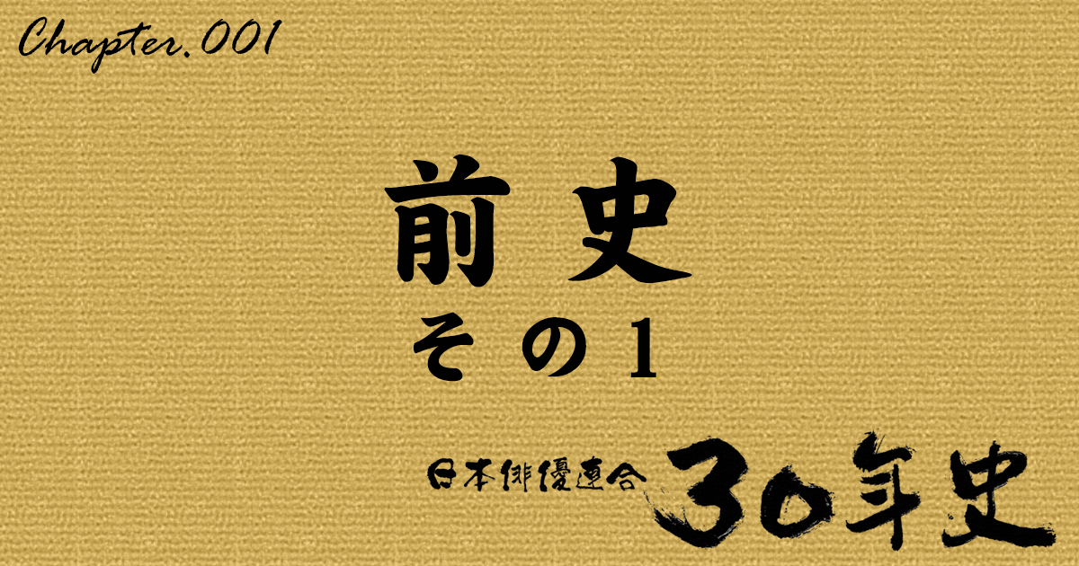 -前史- その1 | 日本俳優連合30年史
