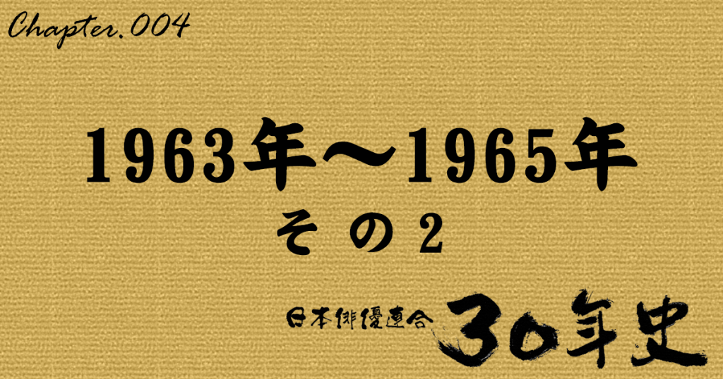 1963年~1965年 その2 | 日本俳優連合30年史