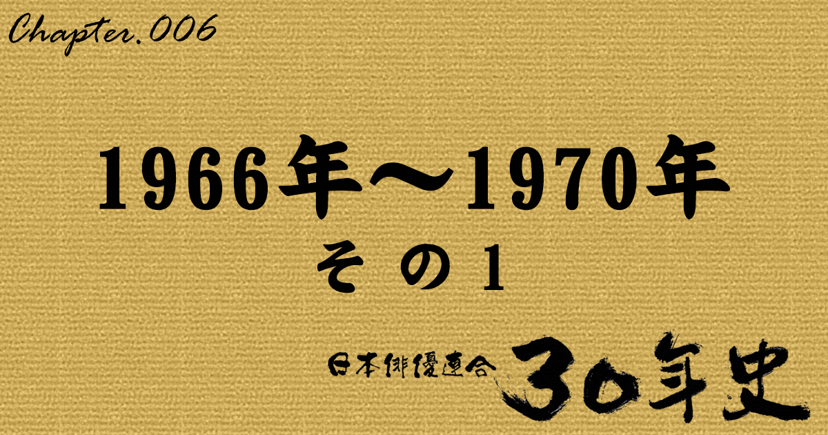 1966年~1970年 その1   日本俳優連合30年史