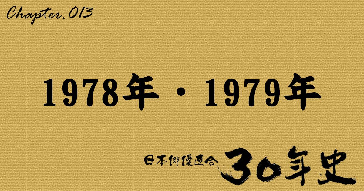1978年・1979年   日本俳優連合30年史