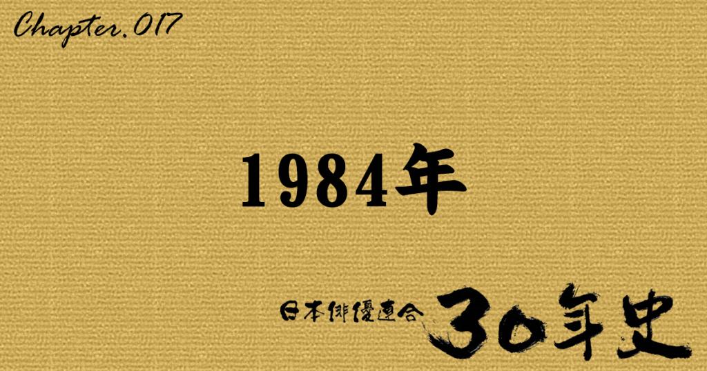 1984年 | 日本俳優連合30年史