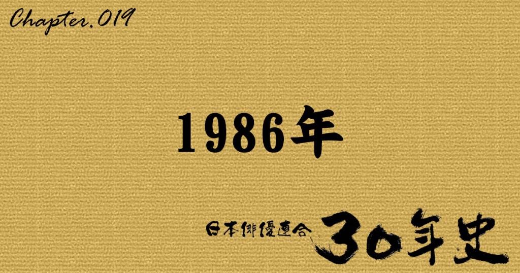 1986年 | 日本俳優連合30年史
