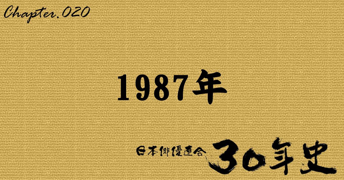 1987年 | 日本俳優連合30年史