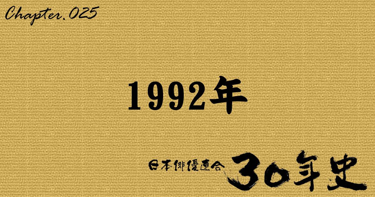 1992年 | 日本俳優連合30年史